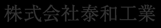 株式会社泰和工業